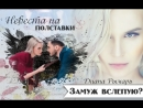 Диана Рымарь Невеста на полставки