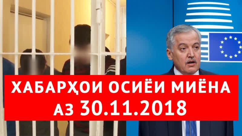 Хабарҳои Тоҷикистон ва Осиёи Марказӣ 30 11 2018 اخبار تاجیکستان HD
