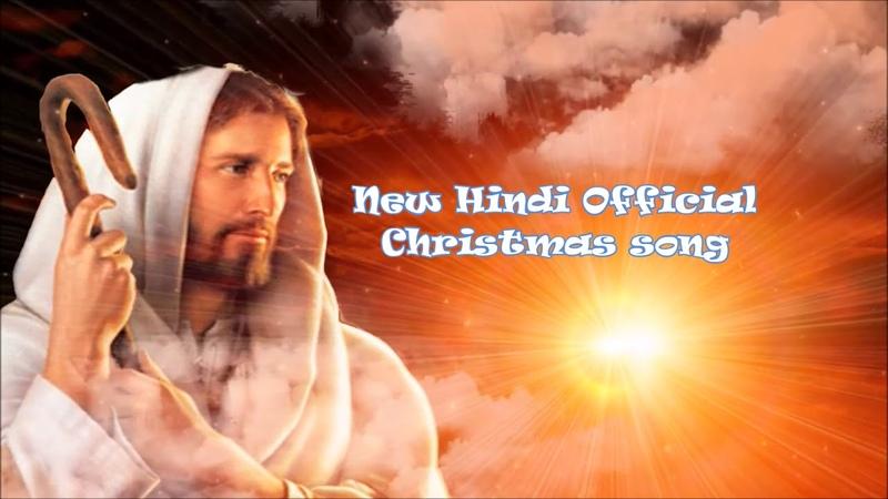 New Hindi Official Christian christmas song 2017 HD