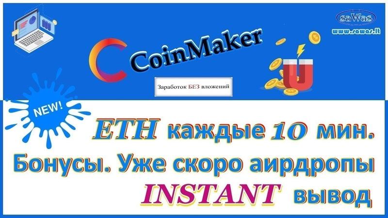 CoinMaker БЕЗ ВЛОЖЕНИЙ ETH каждые 10 мин Бонусы Уже скоро аирдропы INSTANT вывод 2 Марта 2019