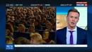 Новости на Россия 24 • Зеркальные меры: американская недвижимость попадет под санкции?