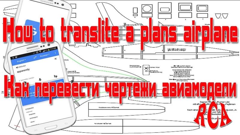 Как перевести чертеж авиамодели на русский язык