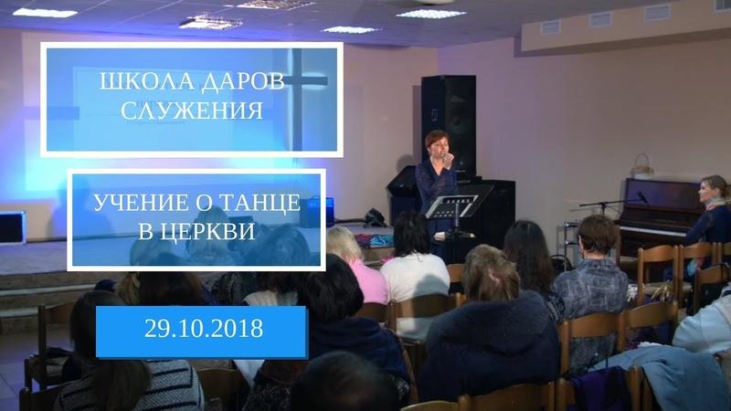 Школа Даров служения. Учение о танце в церкви. 29 октября 2018 года