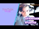 Андрей Акопянц- ШРАМАМИ ВРЕМЕНИ (премьера, 2019)