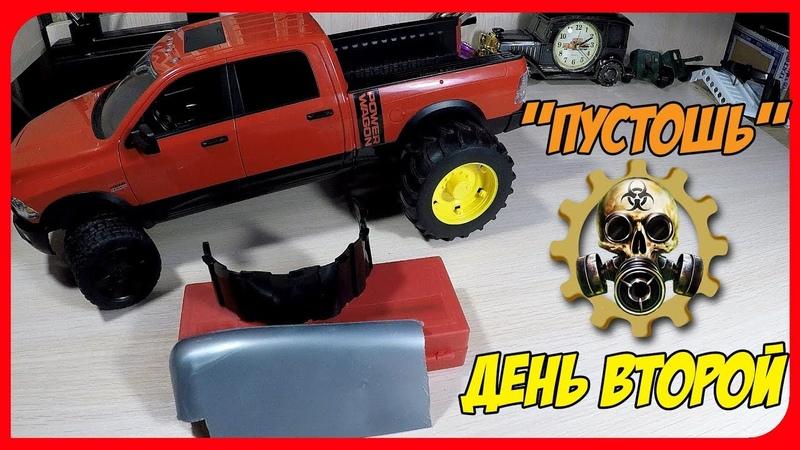 Dodge Ram Ставим агрессивные колеса/Накладка, крыло/День второй/Проект ПУСТОШЬ