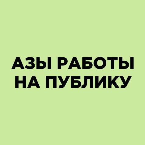Афиша Антипровал / Азы работы на публику