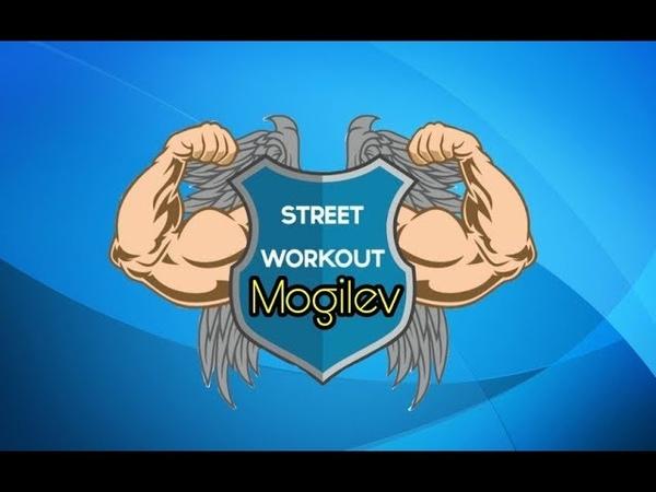 Наша небольшая тренировка в Могилеве