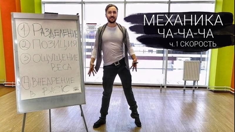 Механика латиноамериканского танца Ча ча ча ч 1 Скорость
