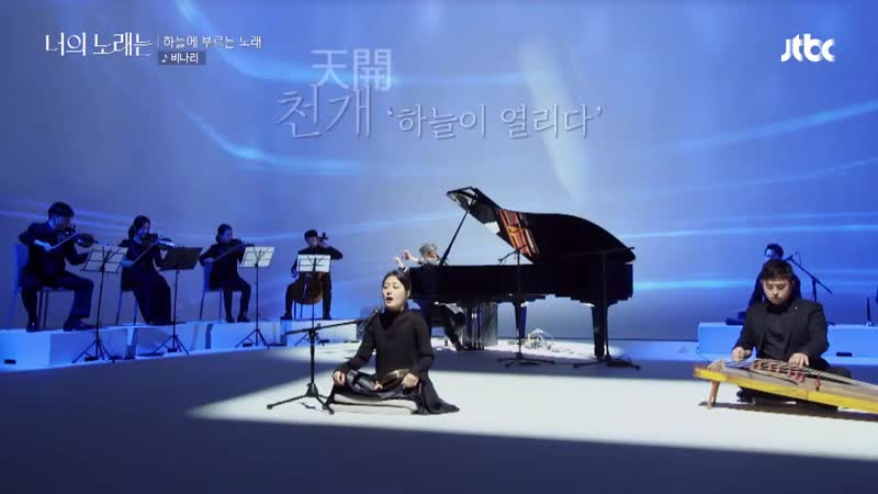 풀버전 액운을 떨쳐내는 행운의 노래 정재일 Jung jae il 비나리♪ 너의 노래는 Your Song 4회