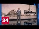 Атака в Оманском заливе: американская классика позапрошлого века - Россия 24