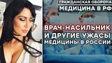 Пациентка стала жертвой 60-летнего врача УЖАСЫ МЕДИЦИНЫ В России Гражданская оборона ТОП-3