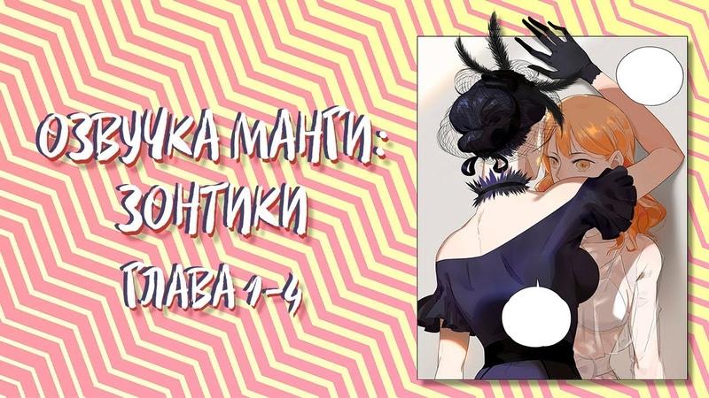 Озвучка манги Глава 1 4 ЮРИ Зонтики Юрийные зонтики Озвучка Sakura
