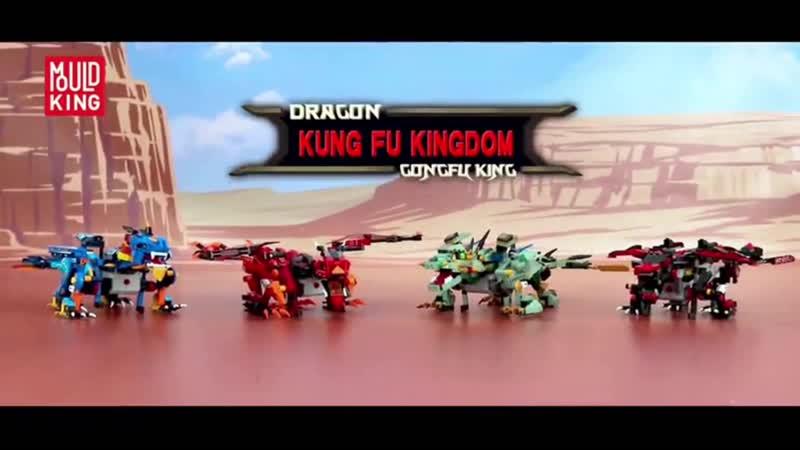 Конструктор Mould King серии Gongfu Dragons от интернет магазина