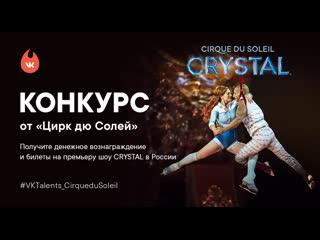 Cirque du soleil – шоу crystal трейлер