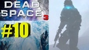 ►Dead Space 3►Прохождение►Глава № 7►'' Хаос ''.