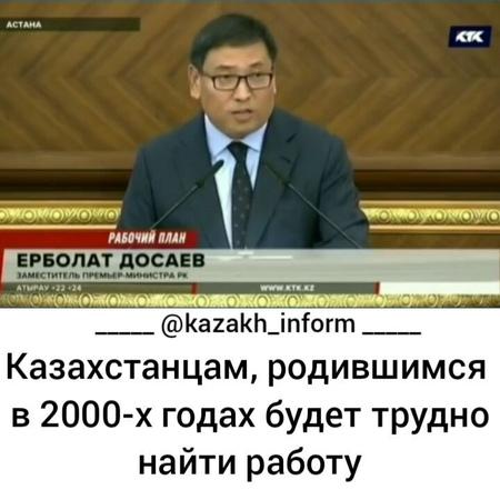 """Новости Казахстана и мира! 🌍📺 on Instagram: """"Казахстанцам, родившимся в 2000-х годах, будет трудно найти работу. 📰: ktk.kz @kazakh_inform ⬅️✅"""""""