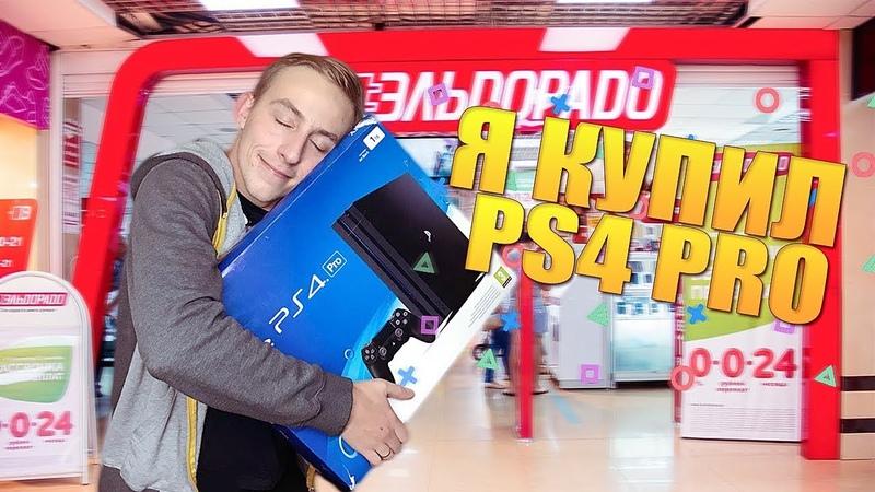 Я КУПИЛ PS4 PRO СТОИТ ЛИ ПОКУПАТЬ PS4 PRO В 2018-2019 ГОДУ PS4 PRO или PS4 Slim