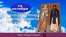 Ещё раз о магии, отворотах, гадании. Священномученик Киприа́н, мученица Иусти́на, молите Бога о нас!