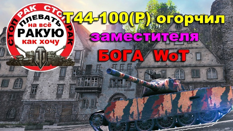 Т-44-100(Р) ВИХЛЕСТНУЛ ЗАМЕСТИТЕЛЯ БОГА WoT