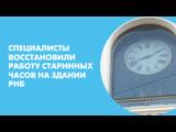 Специалисты восстановили работу старинных часов на здании РНБ