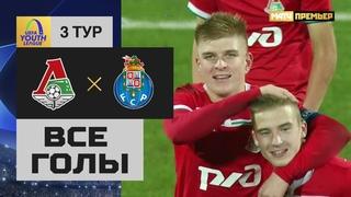 Локомотив-м - Порту-м - 2:1. Все голы
