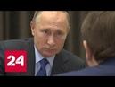 Путину предложили создать рыбную биржу Россия 24