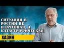 Михаил Хазин - Ситуация в PФ не плачевная, а кaтacтpoфическая! Здравствуй, нищeтa!