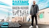 Вахтанг Обнадёжь надеждой, нирвана (Премьера клипа 2019) 0+