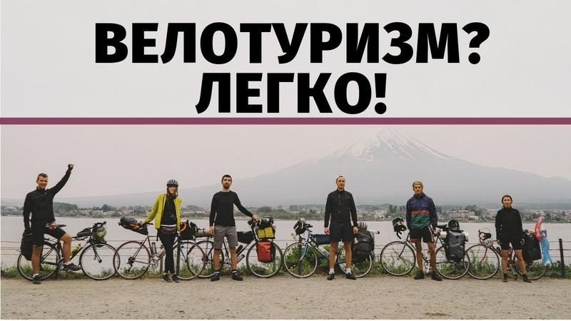 Алексей Иванцов делится опытом велотуризма
