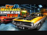 Я механик Car Mechanic Simulator 2018