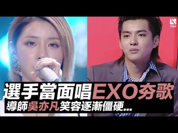 凡凡尷尬!選手當面唱EXO夯歌《上癮》 吳亦凡台下「笑容逐漸僵硬」 下一站傳奇
