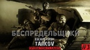 Escape From Tarkov Operation Cleaner 3 беспредельщики