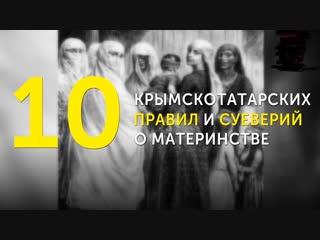 10 крымскотатарских правил и суеверий о материнстве