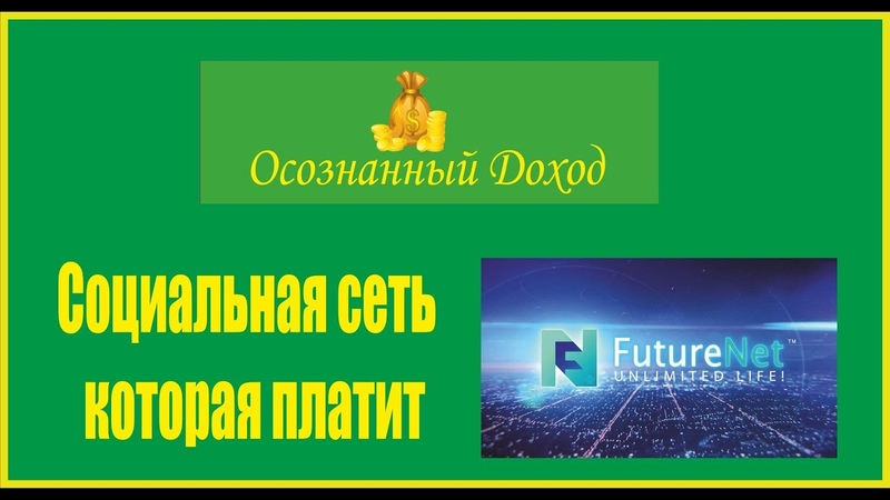 Презентация FutureNet Фьючернет! Соц сеть которая платит Вам за общение!
