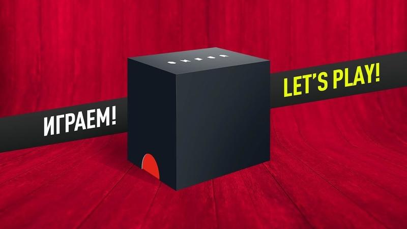 Настольная игра «ОМИГА»: ПОЗНАЙ ТАЙНУ ЧЕРНОГО ЯЩИКА!