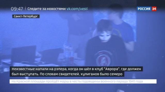 Новости на Россия 24 • Гнойный вскоре после избиения вышел на сцену в маске
