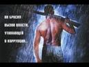 Нарковойны (2002) Боевик, суббота, кинопоиск, фильмы, выбор, кино, приколы, ржака, топ