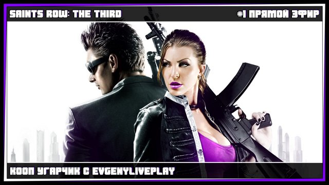 1 Коопчик с EvgenyLivePlay Saints Row The Third