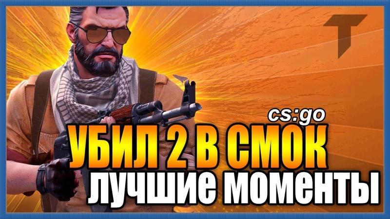 ПРОСТРЕЛЫ В СМОК / CS:GO - ЛУЧШИЕ МОМЕНТЫ 54