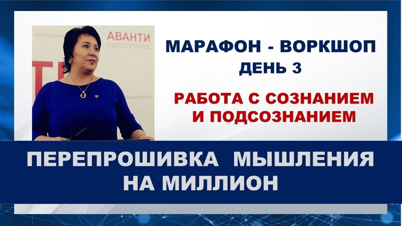 Воркшоп Перепрошивка мышления Работа с сознанием и подсознанием Юлия Заверюха