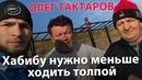 Олег Тактаров: «Хабибу нужно меньше ходить толпой» (22.02.19)