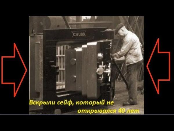 Вскрыли сейф который не открывался 40 лет № 1374