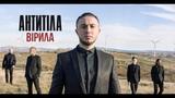 Антитла - Врила Teaser 1