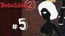 Beholder 2 ►5 - СЛУЧАЙНЫЕ СВЯЗИ