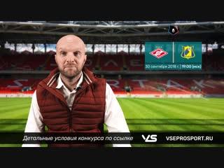 Спартак Москва - Ростов. Прогноз и ставки на матч РПЛ (30 сентября)