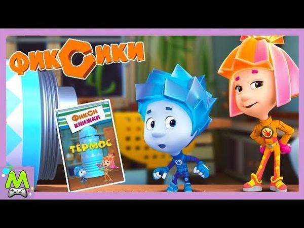 Детский уголок Kids'Corner Фиксики в Термосе Подарок для Мамы Дим Димыча Мультик Книжка