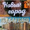 Подслушано - Новый город / Чебоксары