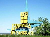 В Станице Луганской появился районный отдел ГМС