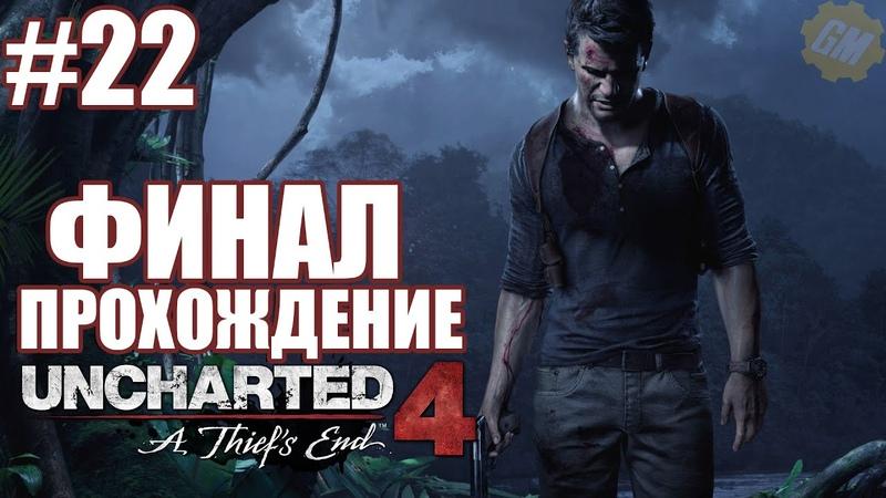 Прохождение UNCHARTED 4: A THIEF'S END (22) ФИНАЛ