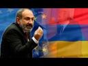 Армения меняет курс комиссия по евроинтеграции упраздняется